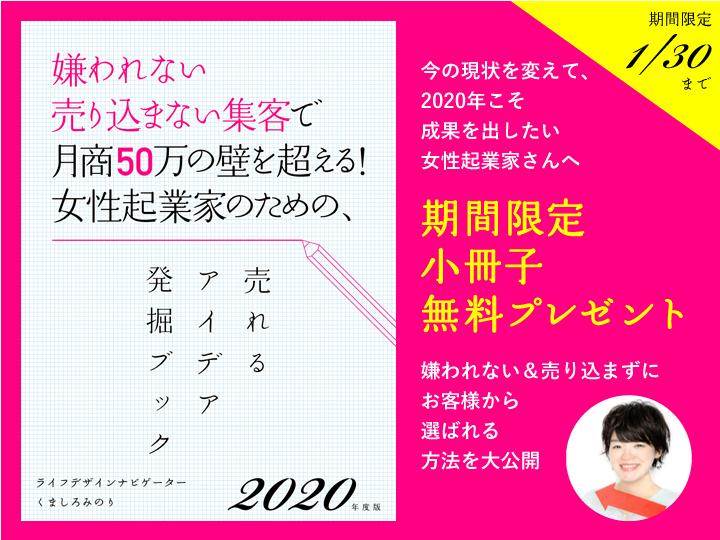 """""""1月電子小冊子ダウンロード"""""""