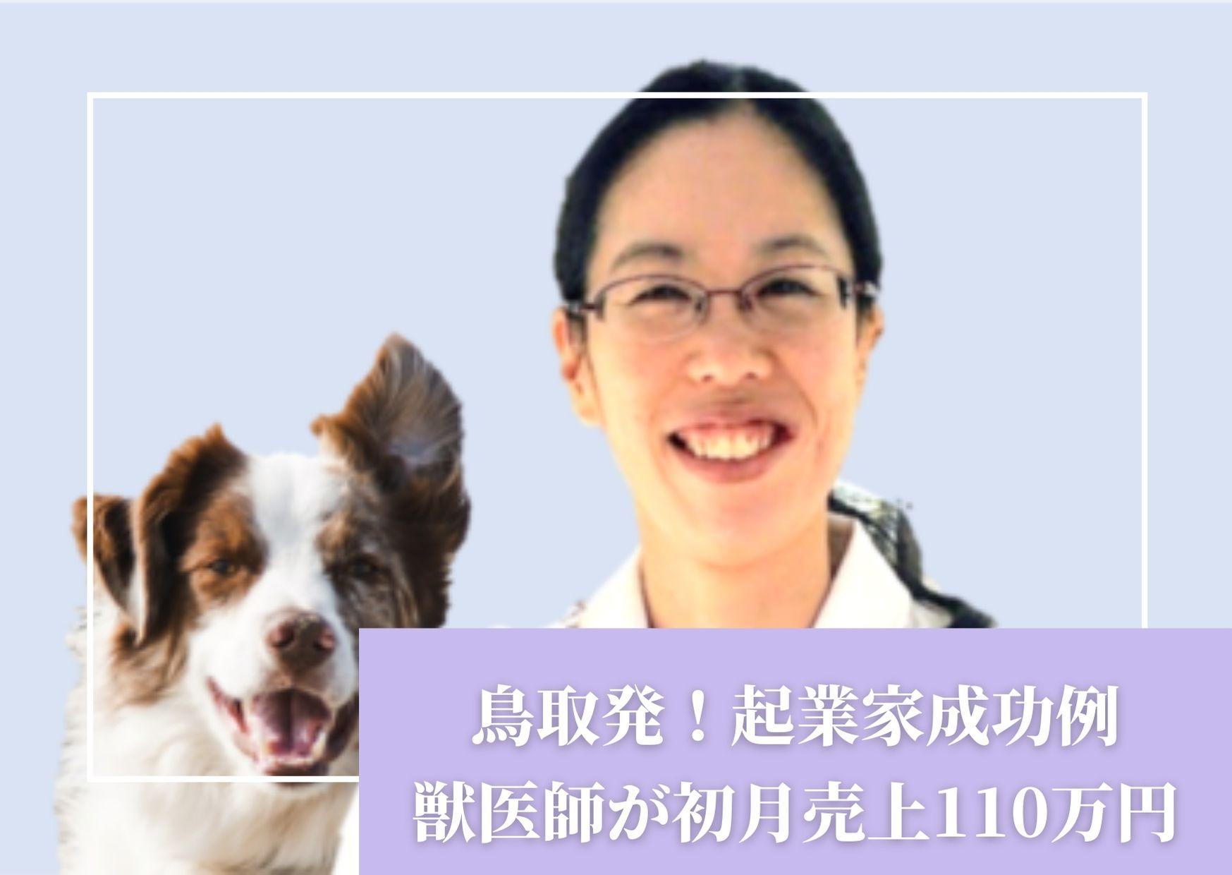 鳥取県の獣医師女性起業家成功例