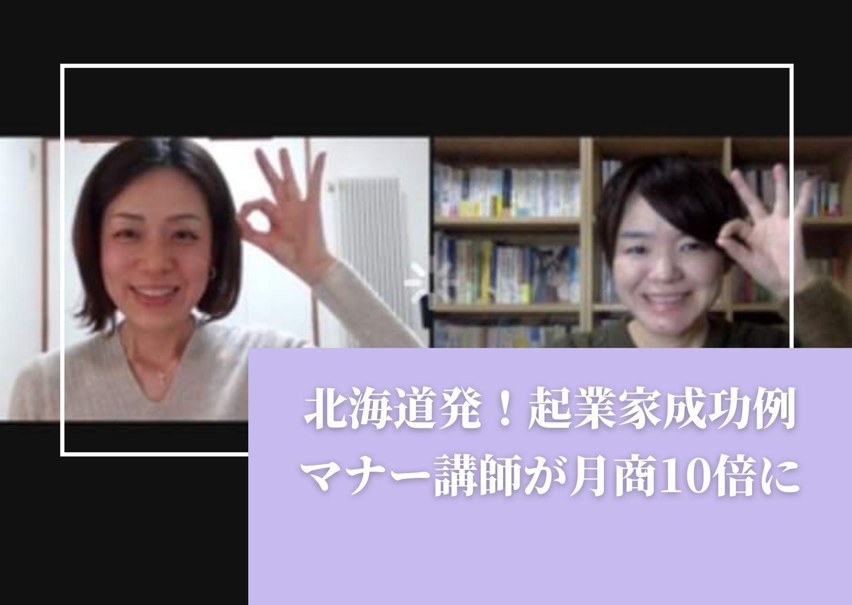 北海道発のマナー講師がオンライン講座で成功した女性起業家になった事例