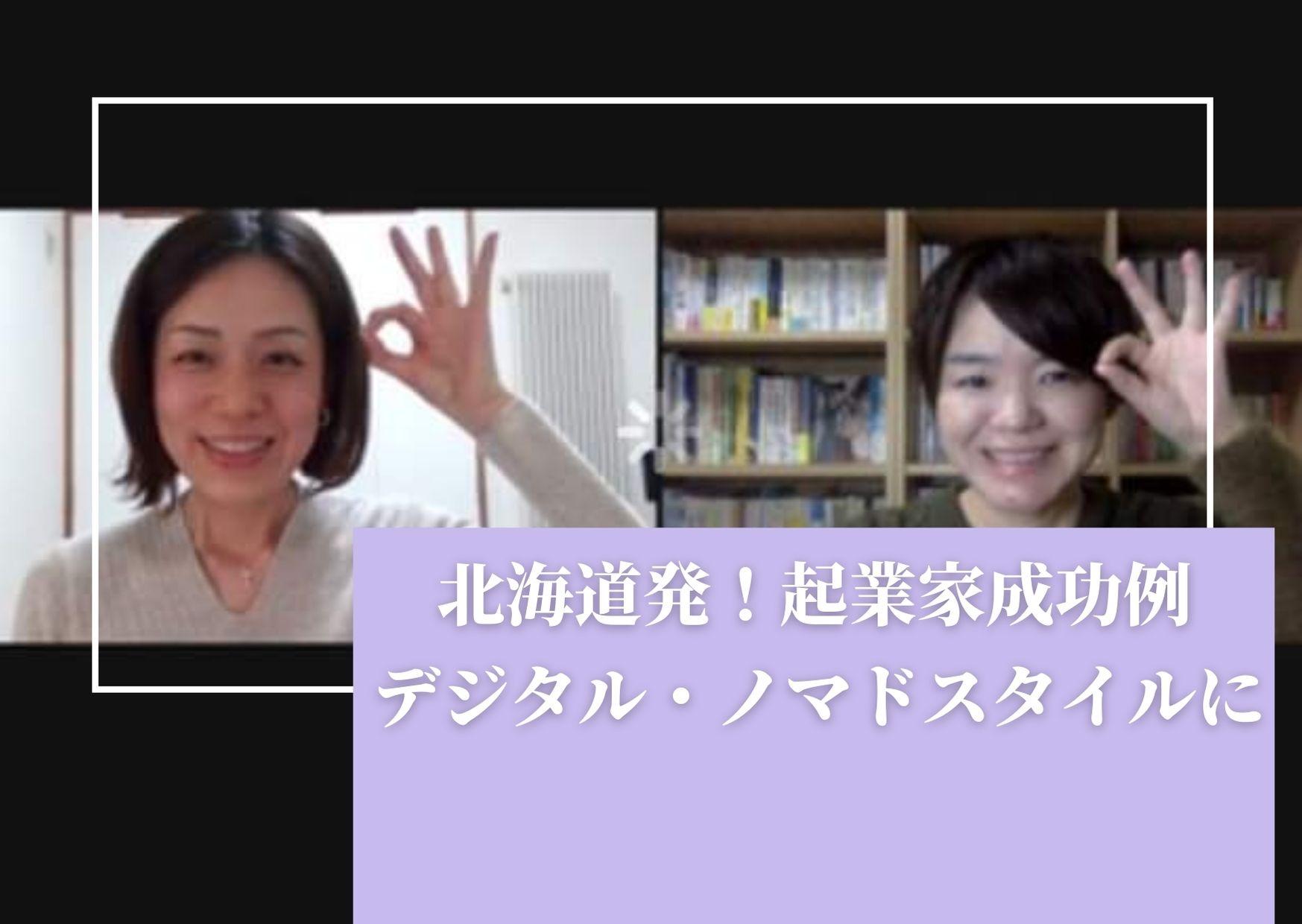 北海道発のマナー講師のネット女性起業成功例