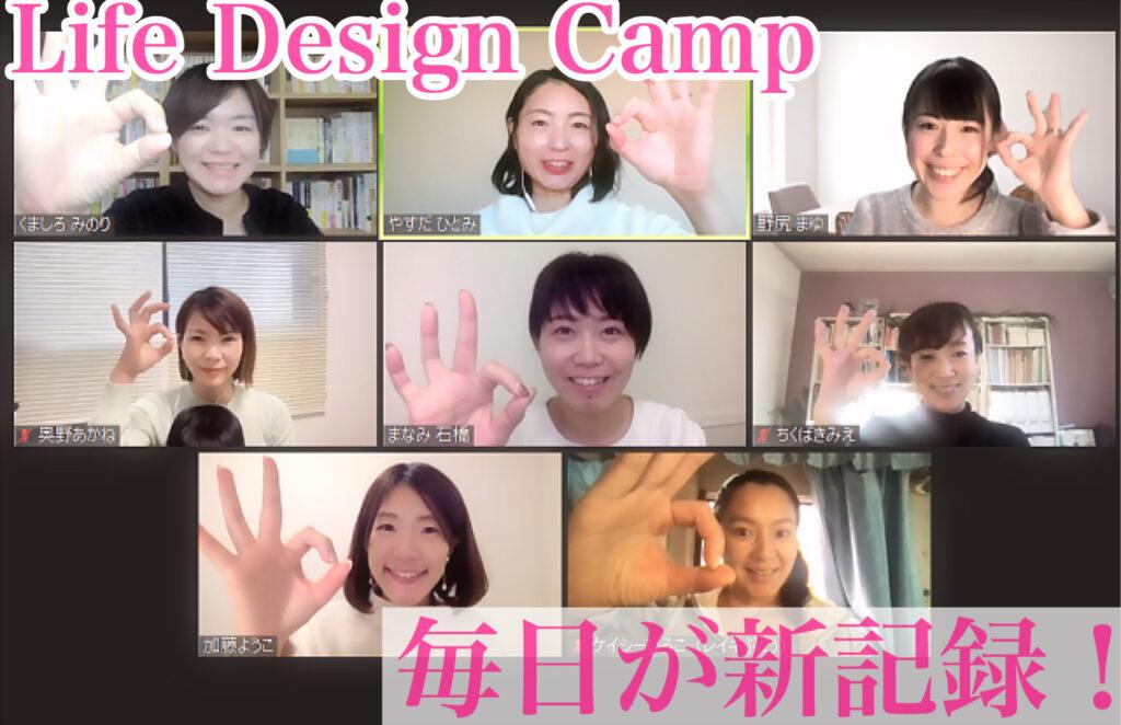 女性起業家育成プログラムLife Design Camp