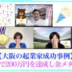 大阪の地方女性起業家が半月で200万円達成の成功事例