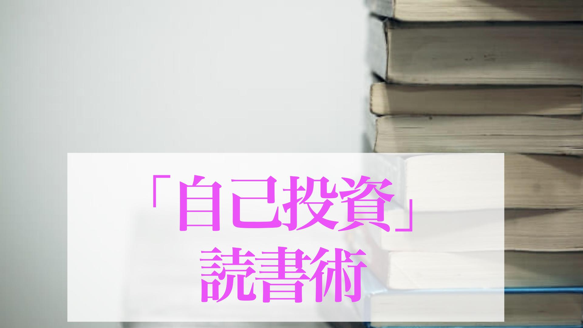 女性起業家の成功につなげる読書術